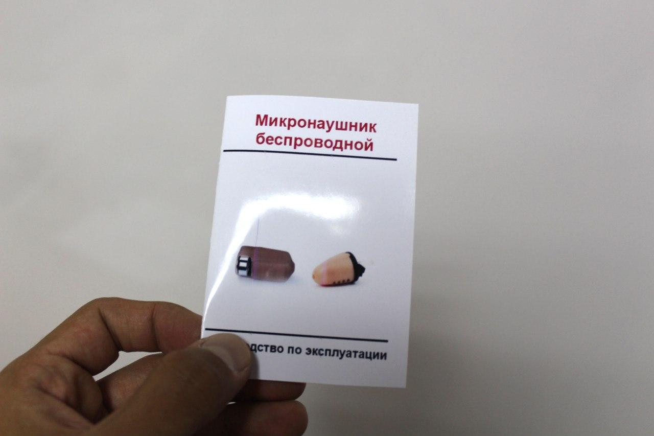 Инструкция для микронаушника